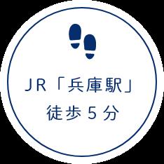 JR「兵庫駅」徒歩5分
