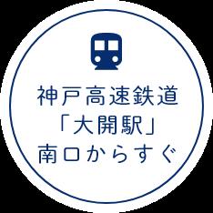 神戸高速鉄道「大開駅」南口からすぐ
