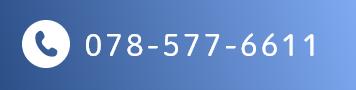 078-577-6611